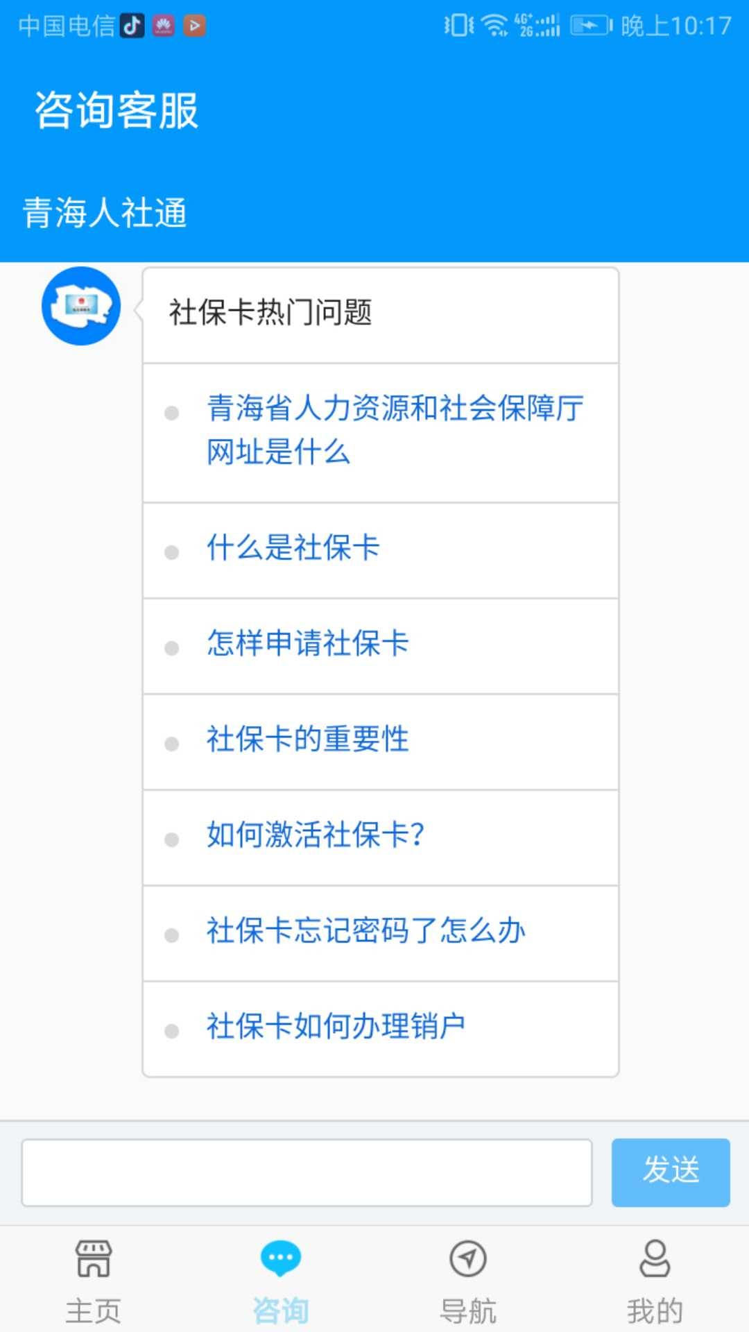 青海人社通截图(5)
