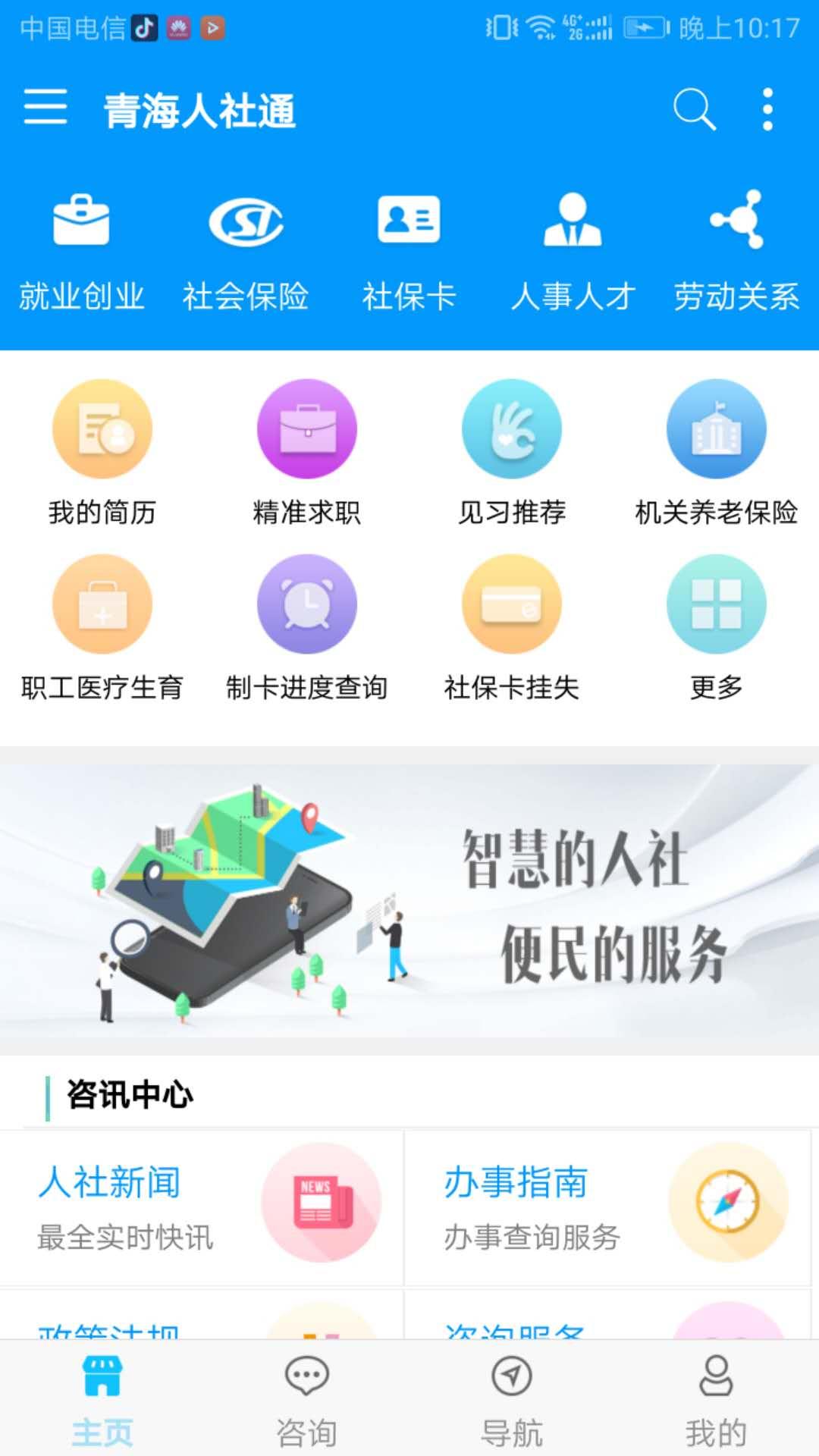 青海人社通截图(2)
