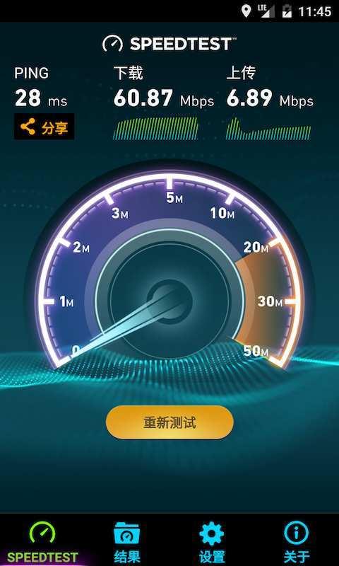 Speedtest截图(5)