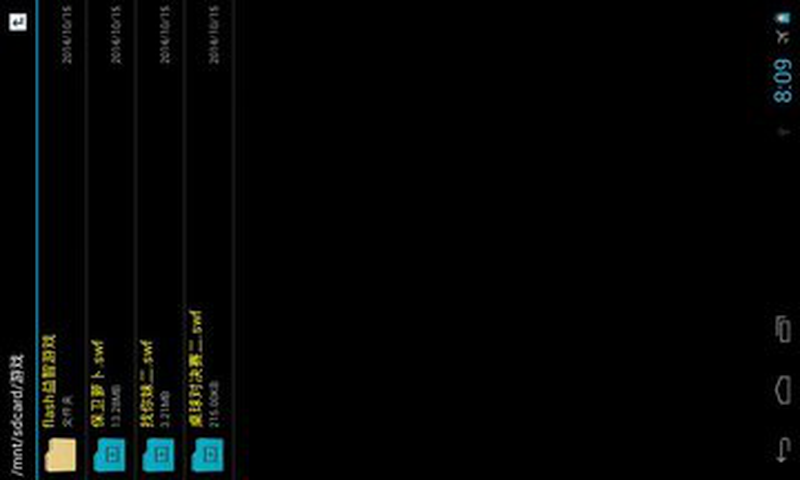 Flash实用播放器截图(5)
