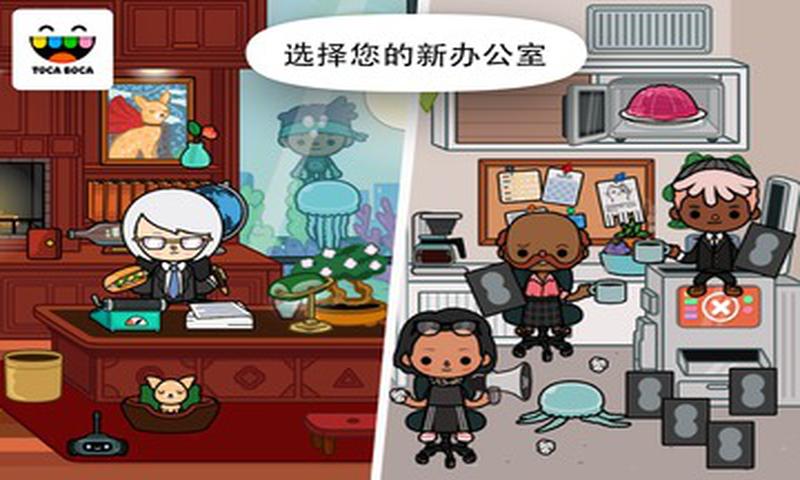 托卡生活:办公室截图(3)