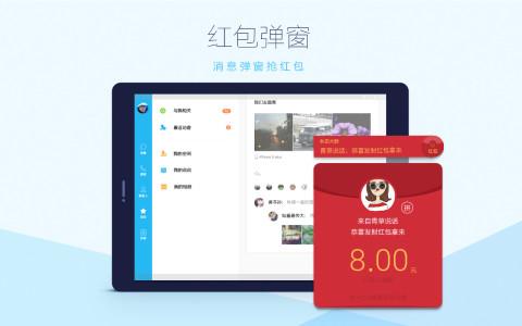 QQ HD mini截图(3)