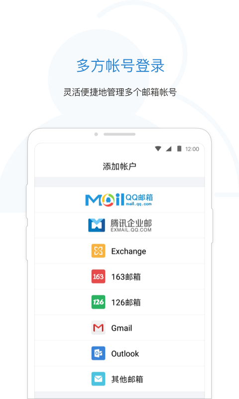 QQ邮箱截图(1)