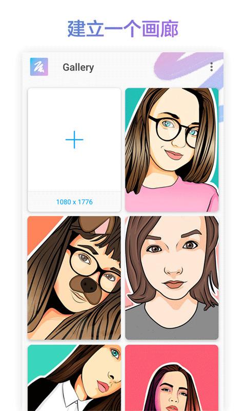 PicsArt美易绘画截图(5)