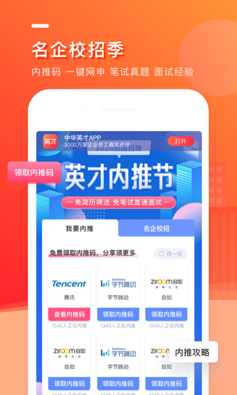 中华英才网截图(2)