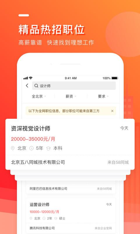 中华英才网截图(5)