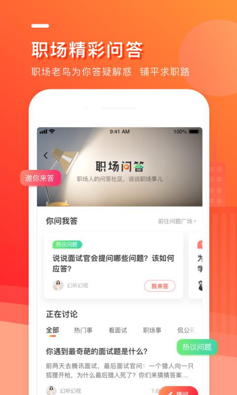 中华英才网截图(4)