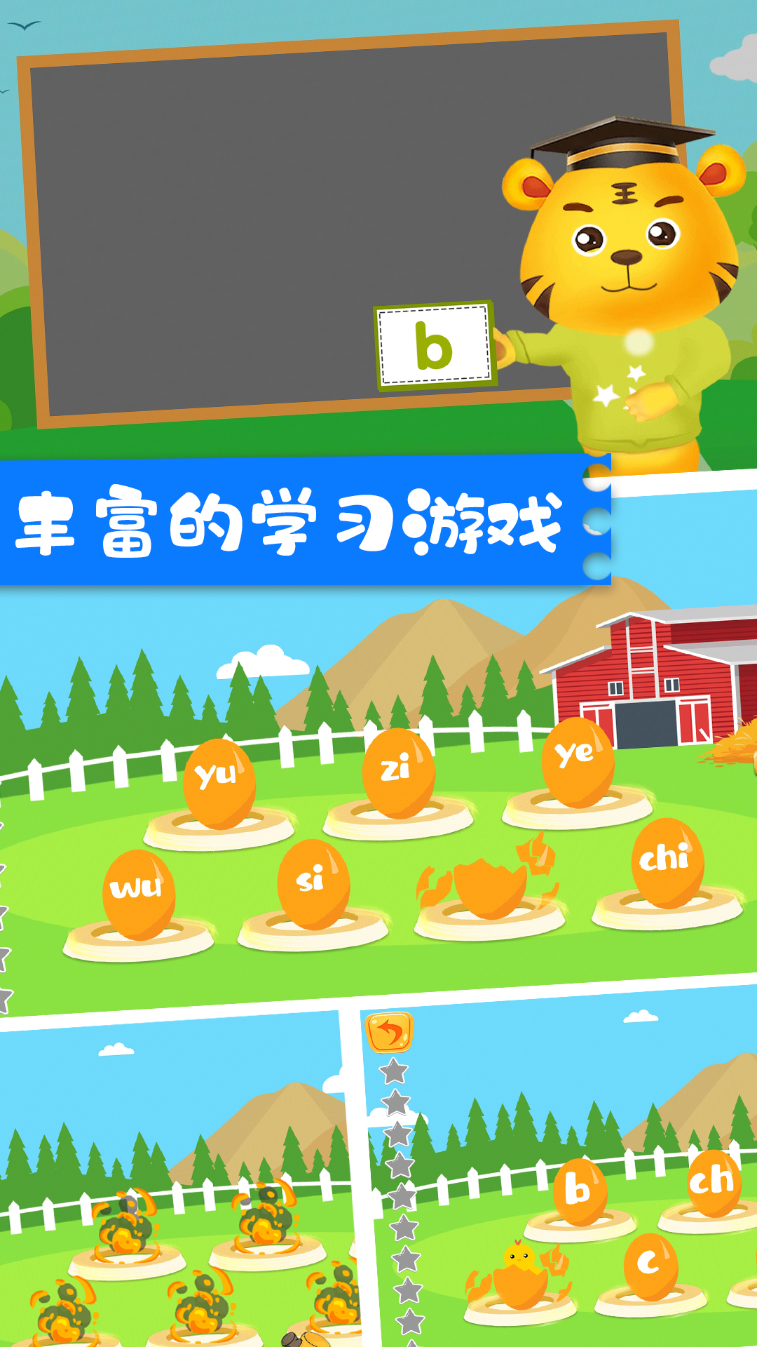 儿童学拼音游戏截图(3)