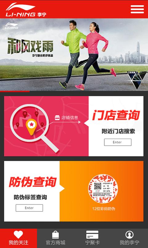 李宁官方商城截图(1)