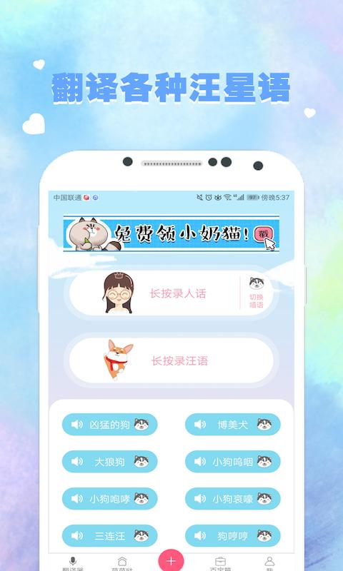猫语狗语翻译器截图(2)