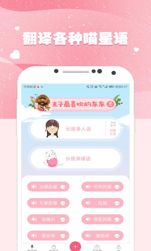 猫语狗语翻译器截图(1)