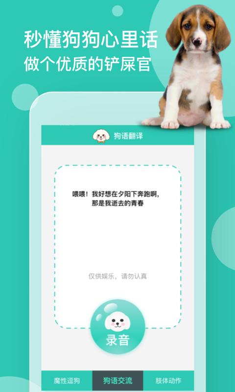 狗语翻译截图(3)