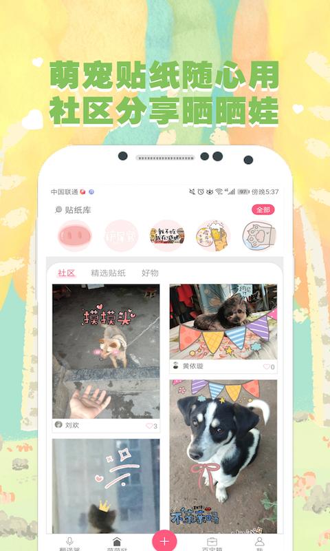 猫语狗语翻译器截图(3)