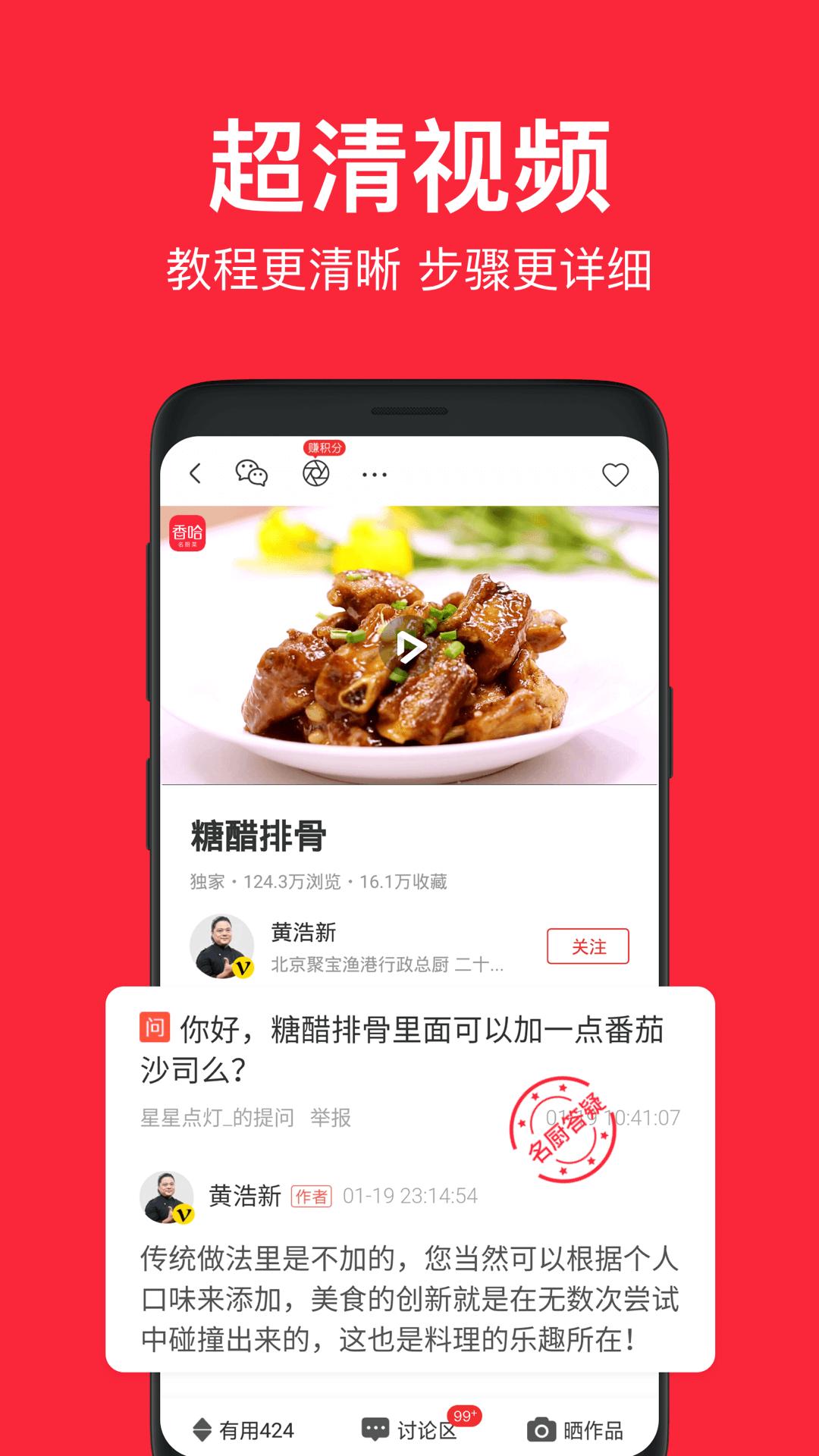 香哈菜谱截图(3)