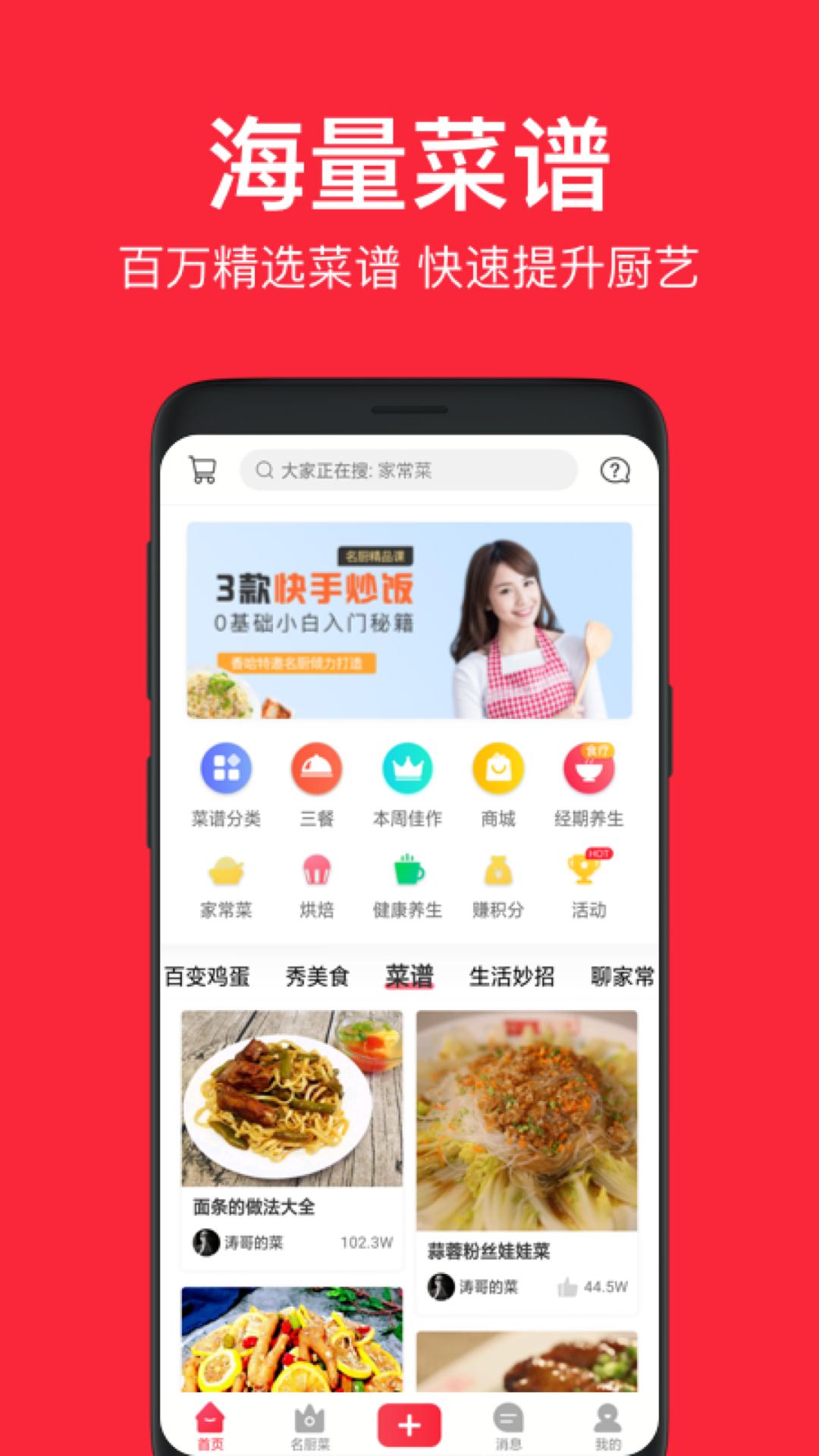 香哈菜谱截图(1)