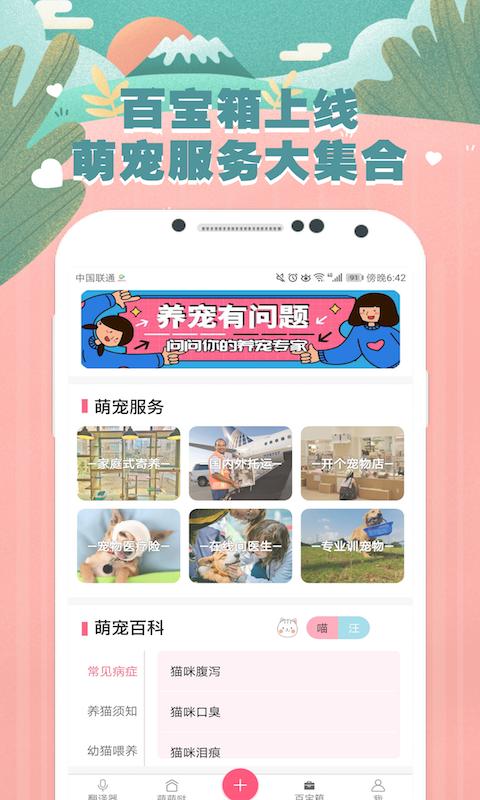 猫语狗语翻译器截图(4)