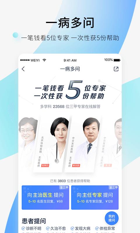微医截图(3)