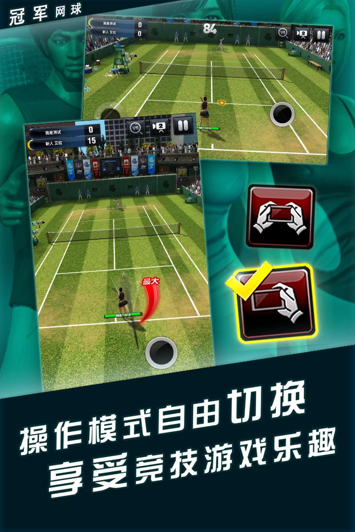 冠军网球截图(3)