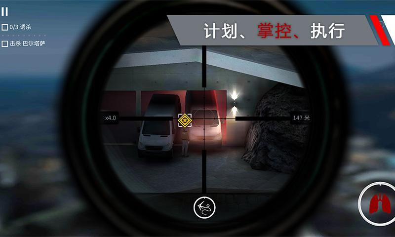 代号47:狙击截图(3)