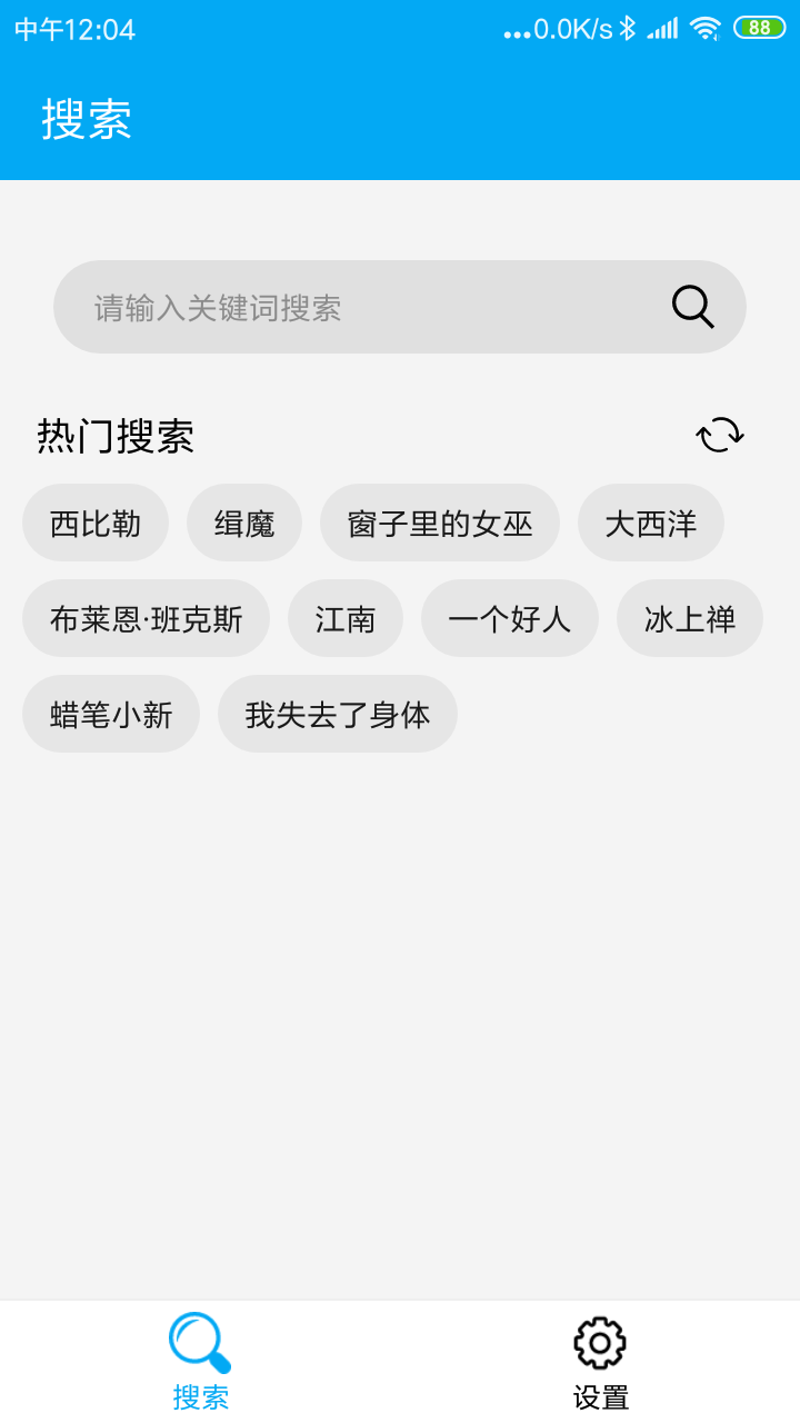 种子搜索截图(1)