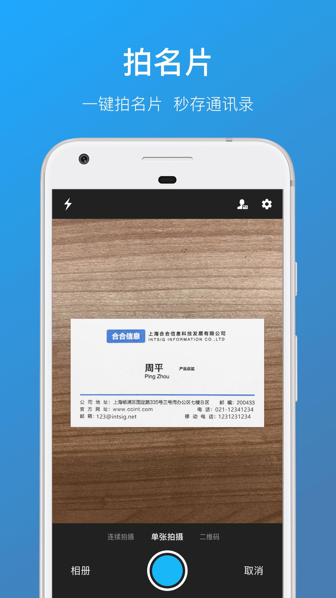 名片全能王截图(2)