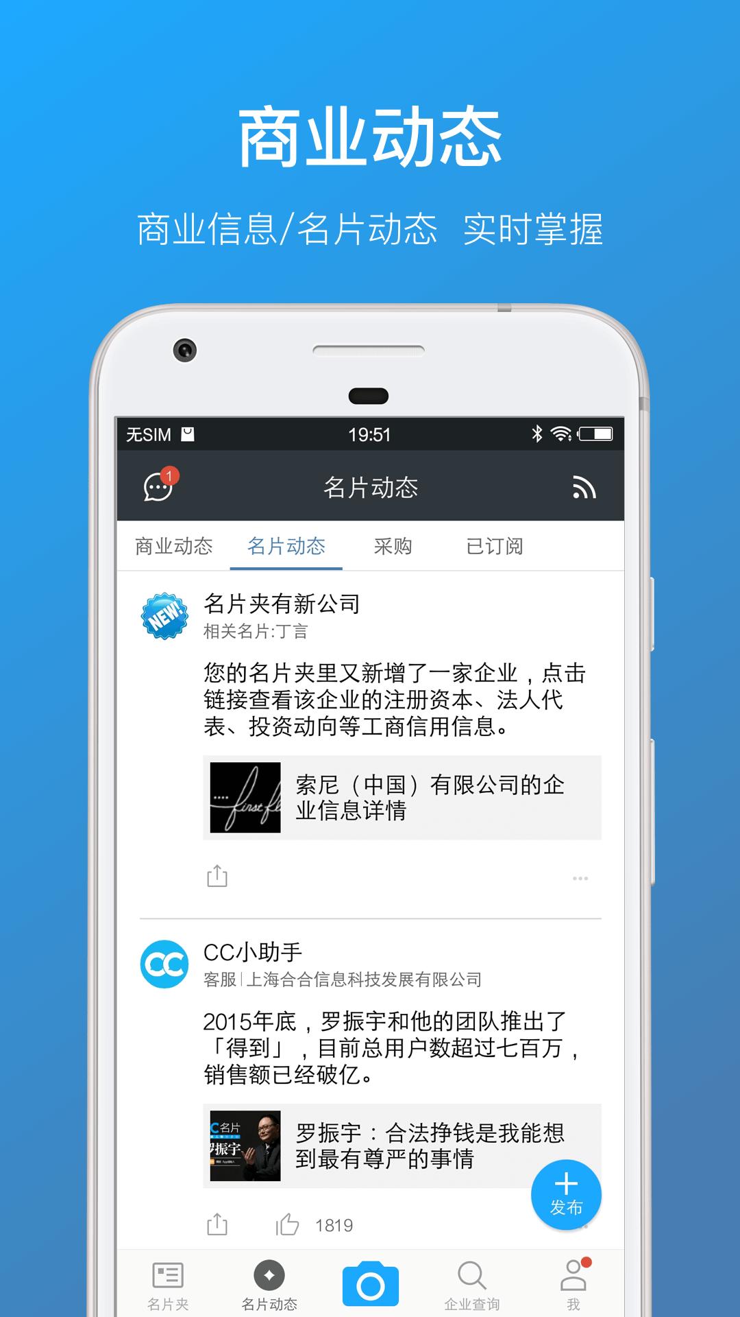 名片全能王截图(5)