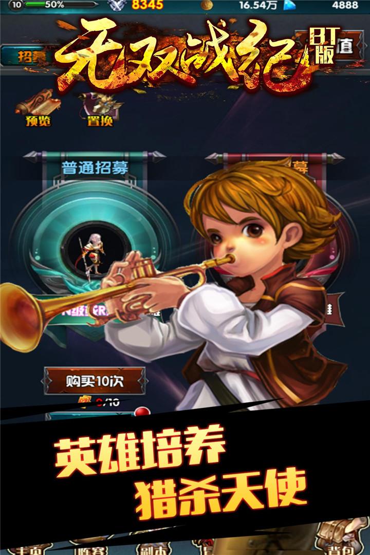 无双战纪-福利版截图(4)