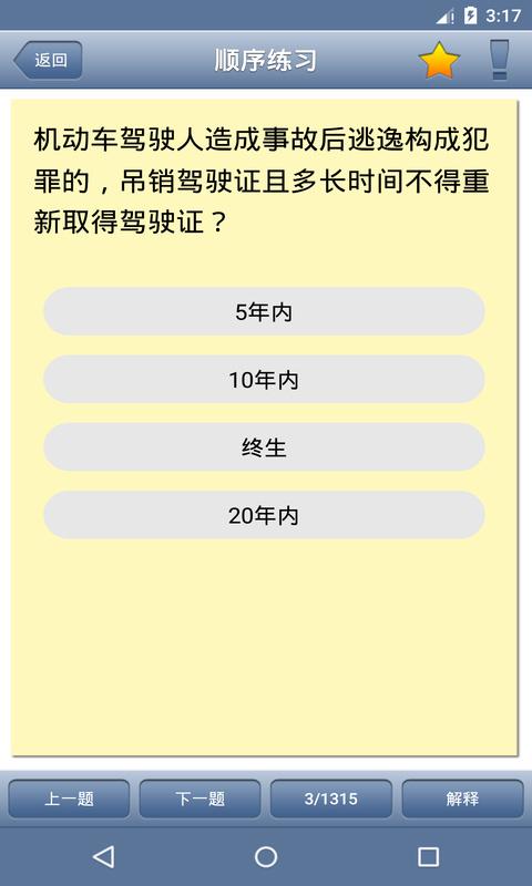 全国驾照考试C照截图(4)