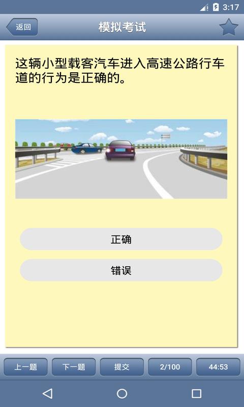 全国驾照考试C照截图(3)