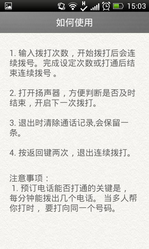 连续拨号截图(2)