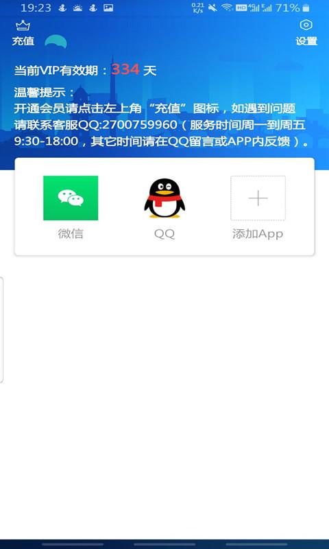 手机虚拟定位截图(2)