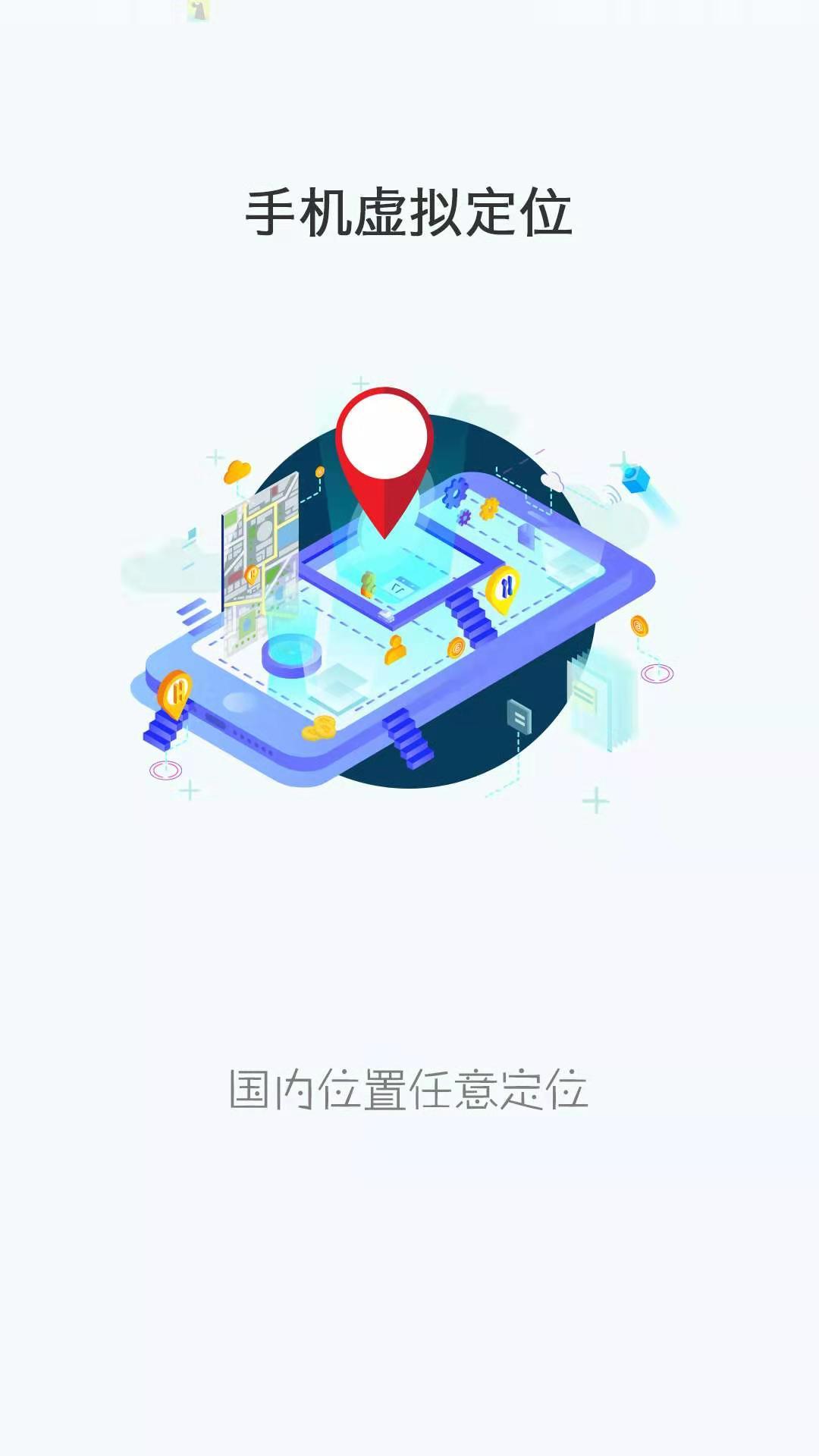 手机虚拟定位截图(1)