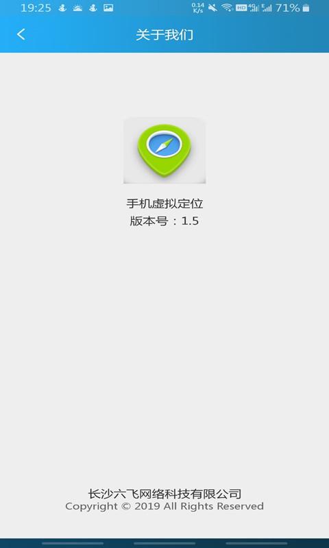 手机虚拟定位截图(5)