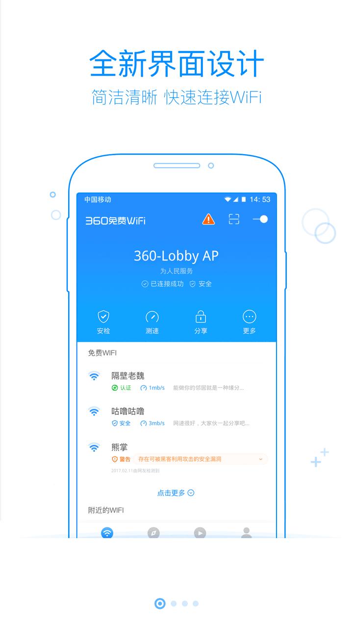 360免费WiFi截图(1)