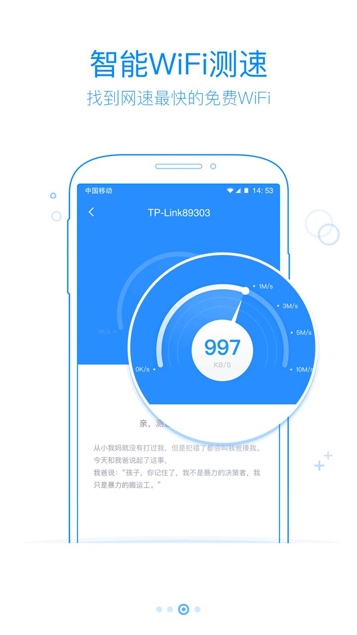360免费WiFi截图(3)