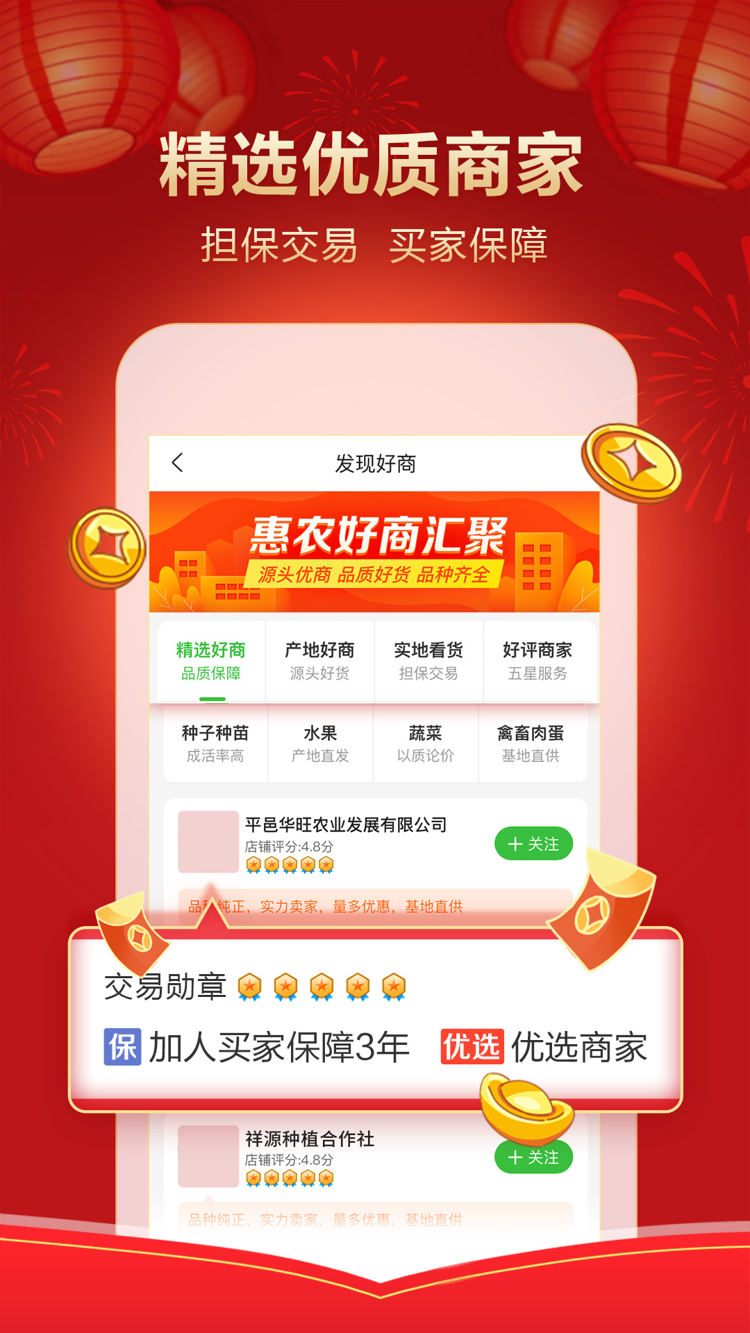 惠农网截图(4)