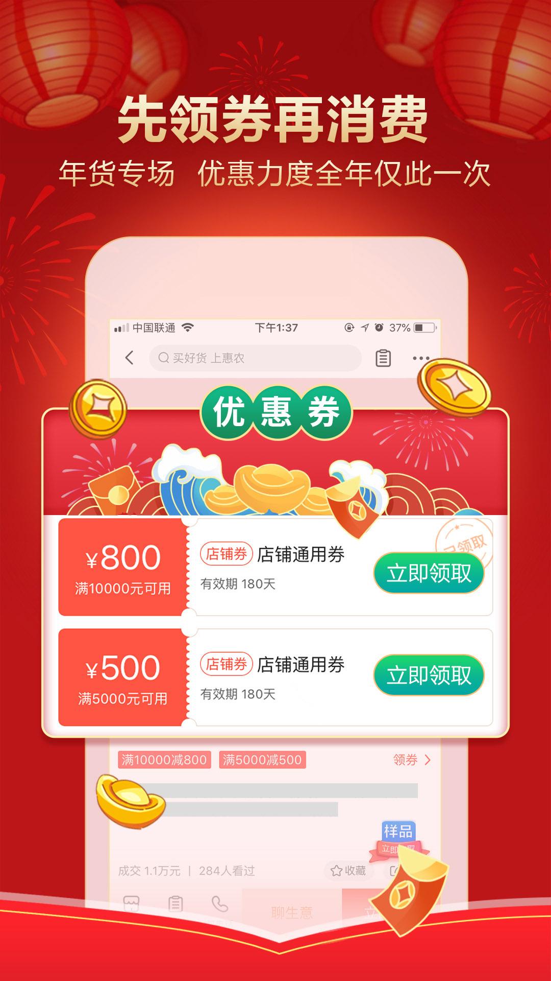 惠农网截图(3)