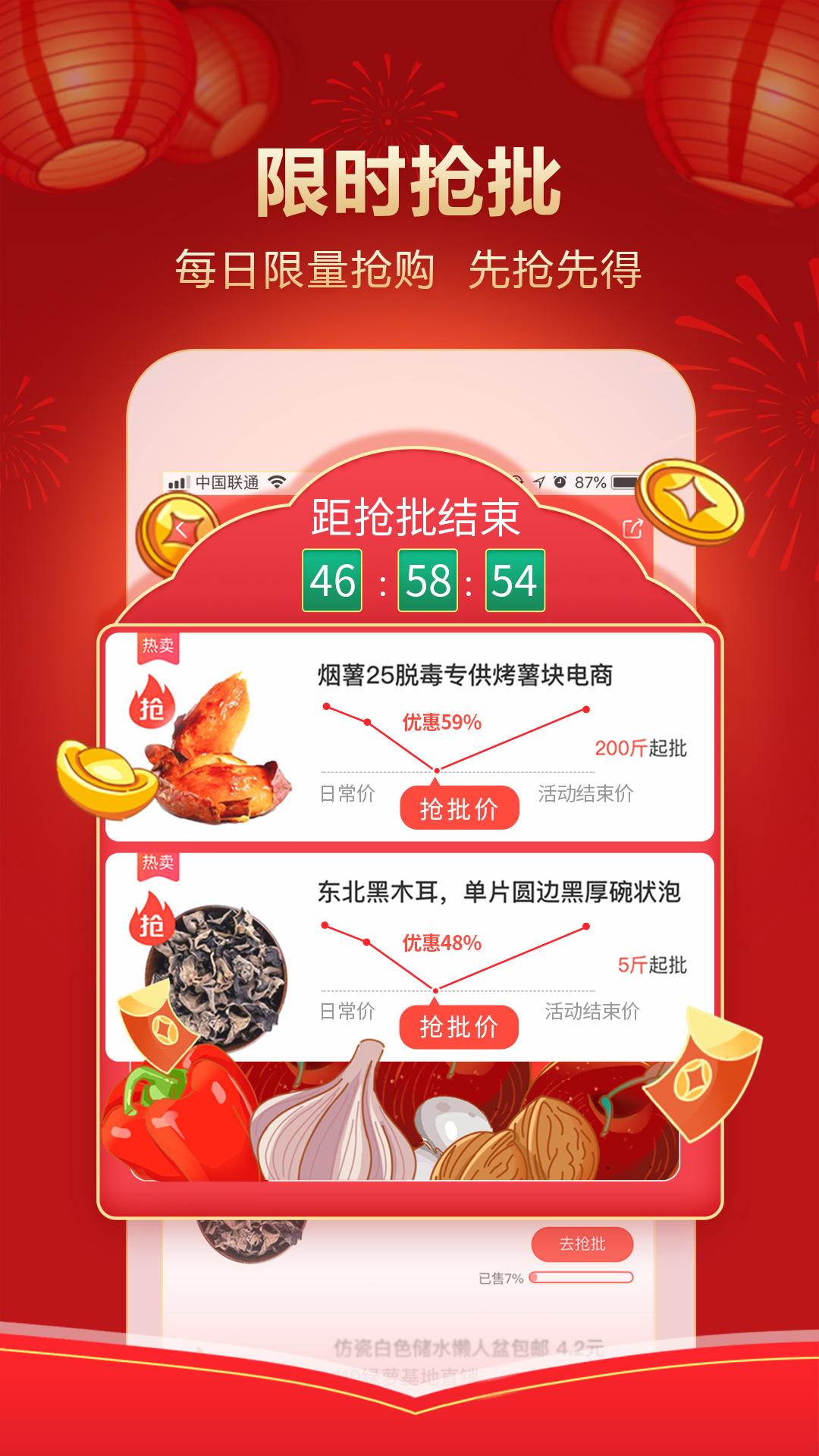 惠农网截图(2)