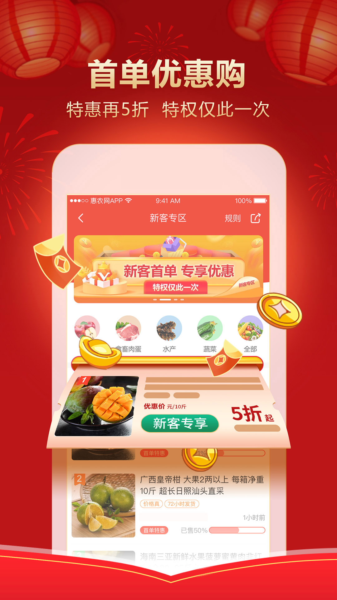 惠农网截图(5)