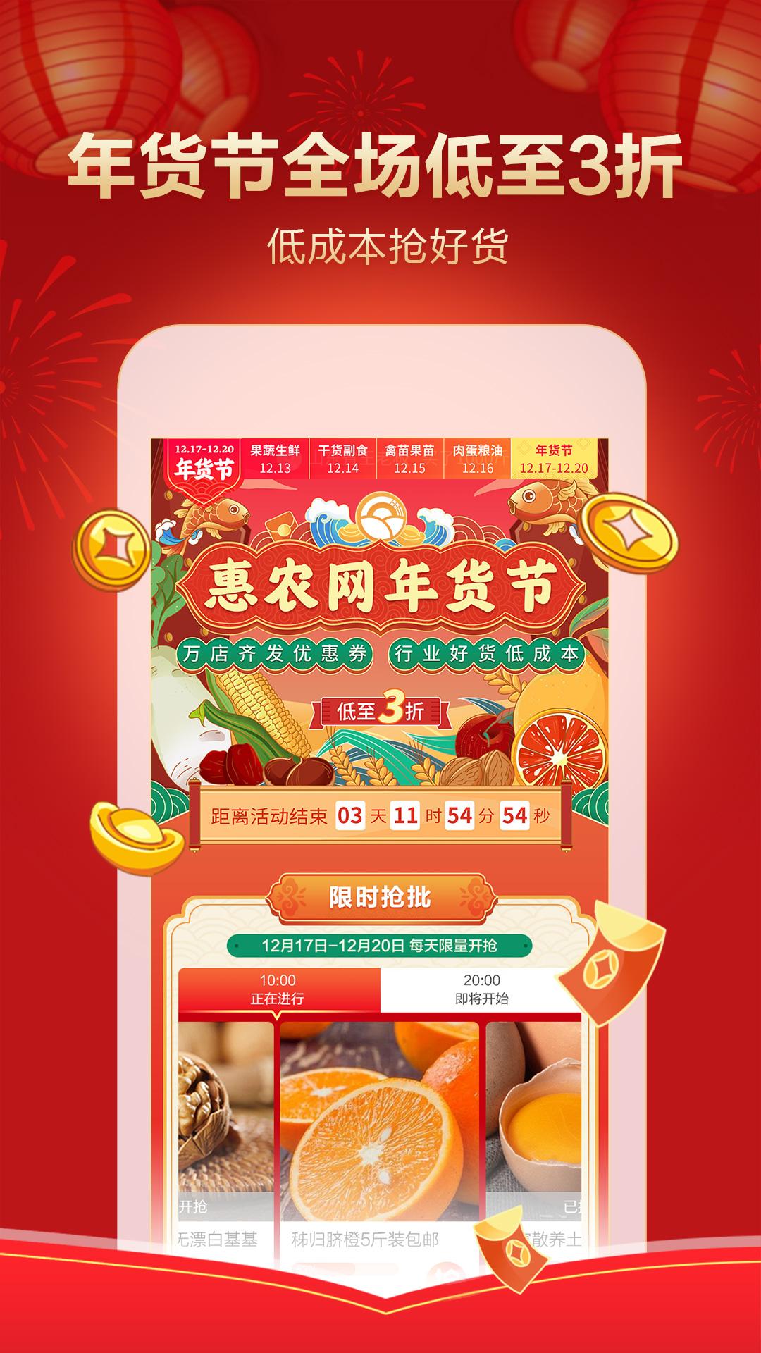 惠农网截图(1)