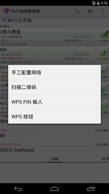 WiFi连接管理器截图(4)