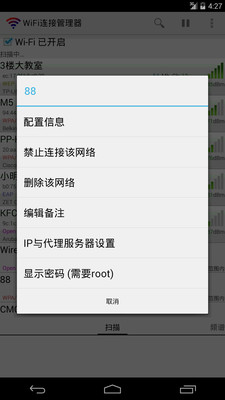 WiFi连接管理器截图(5)