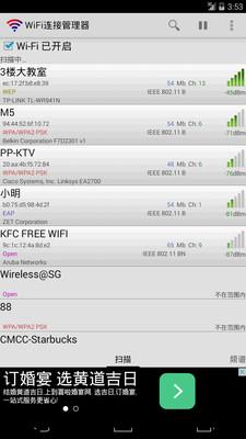 WiFi连接管理器截图(1)
