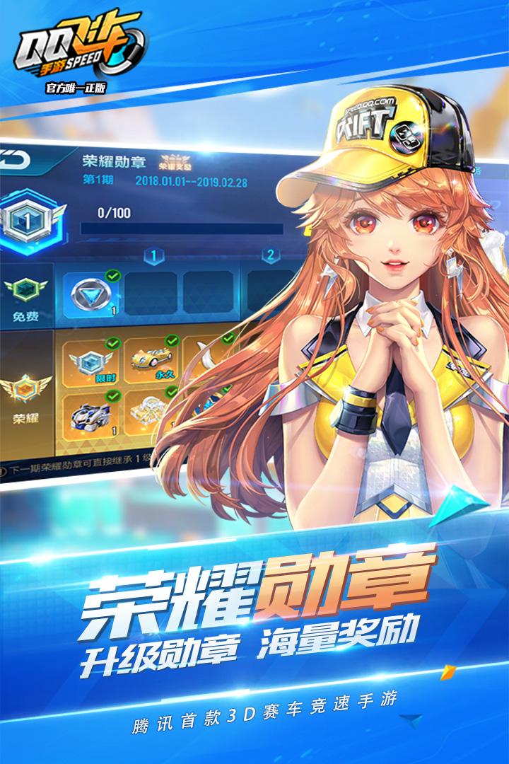 QQ飞车截图(1)