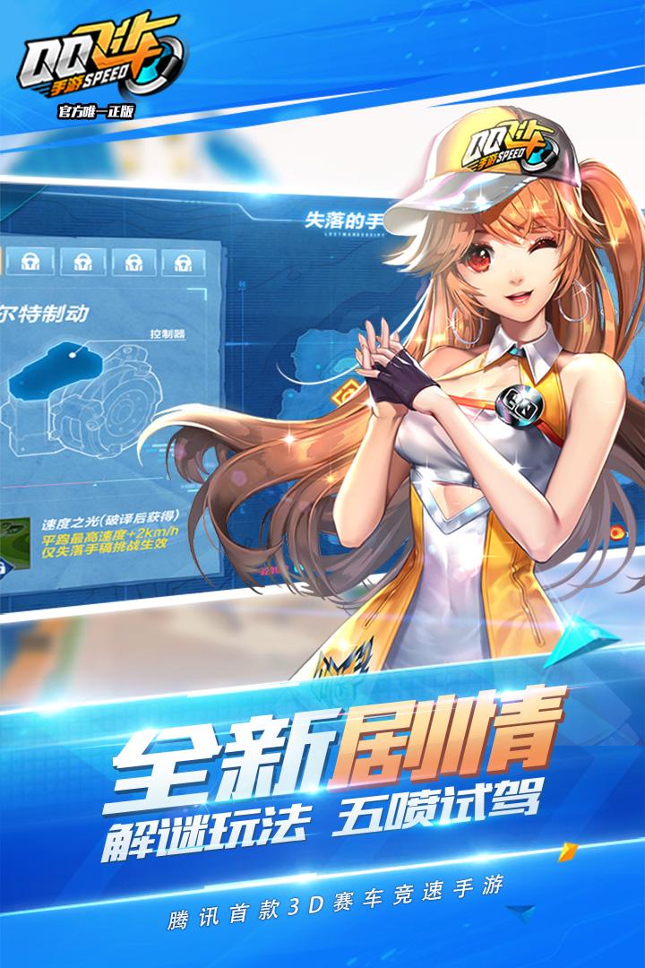 QQ飞车截图(3)