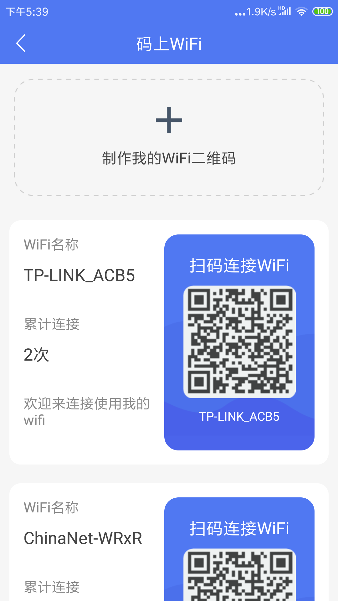 邻里WiFi密码截图(3)