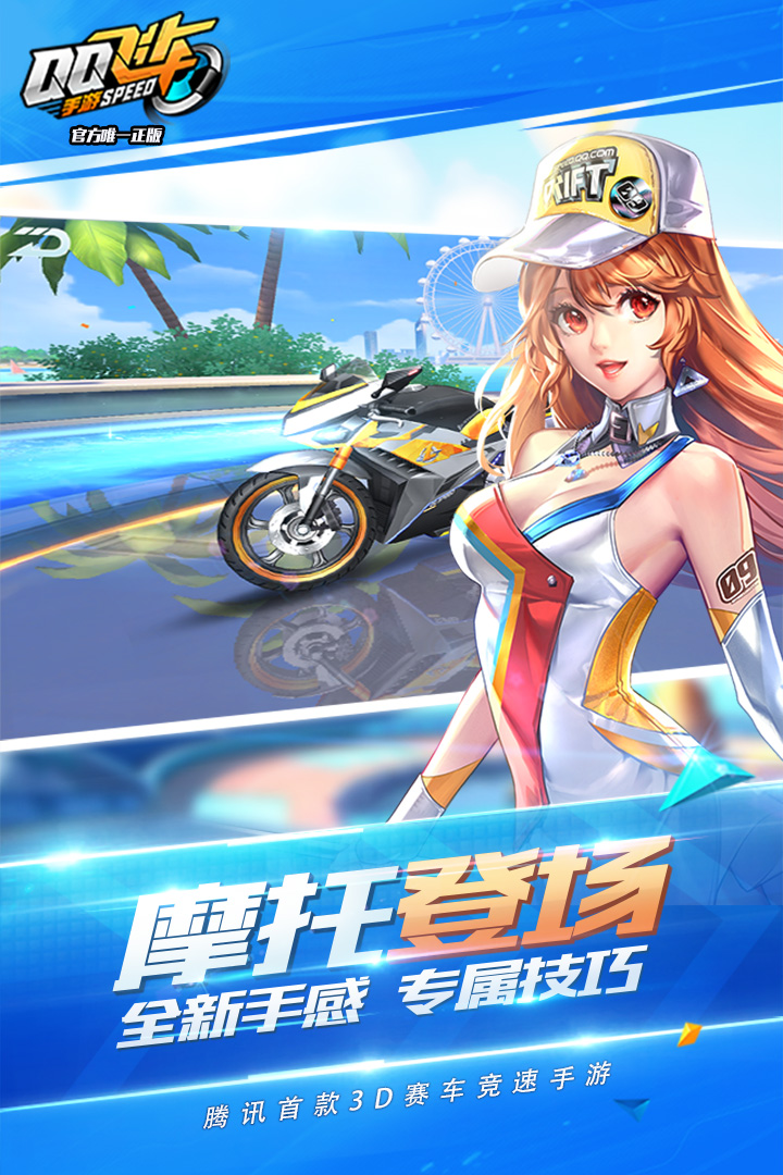 QQ飞车截图(4)