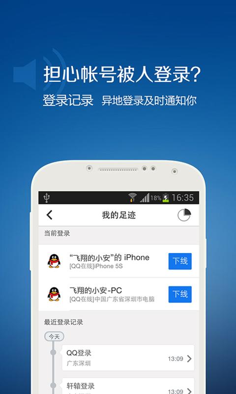 QQ安全中心截图(2)