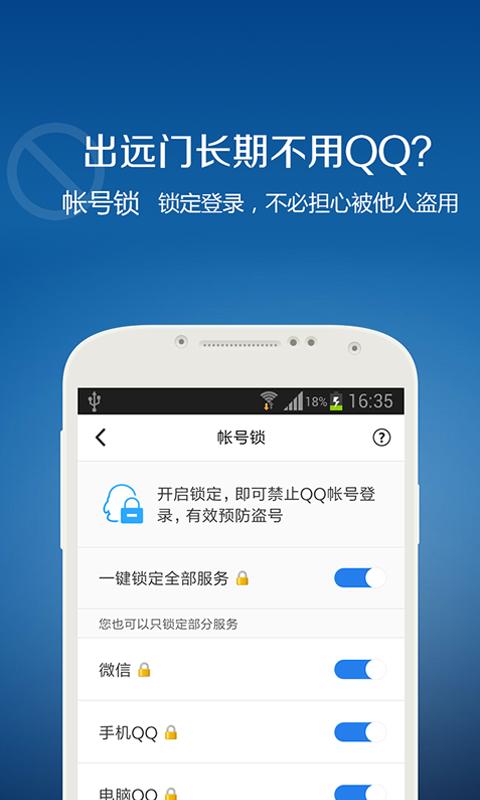 QQ安全中心截图(3)