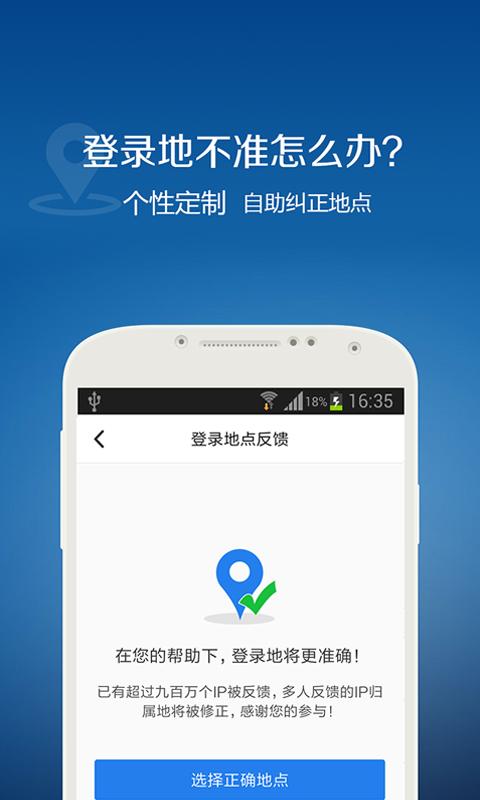 QQ安全中心截图(5)